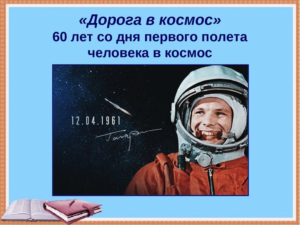 60 лет полета в космос