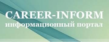 Информационный портал Career-info