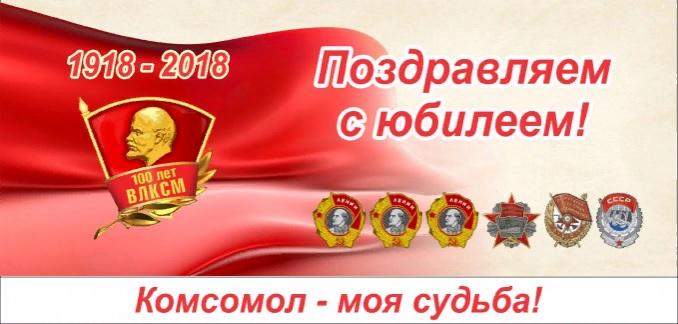 100-летию комсомола посвящается