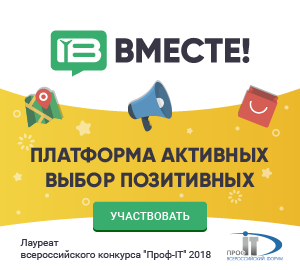 Вместе