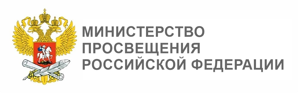 Министерство просвещения РФ