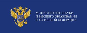 Министерство науки и высшего образованияРоссийской Федерации